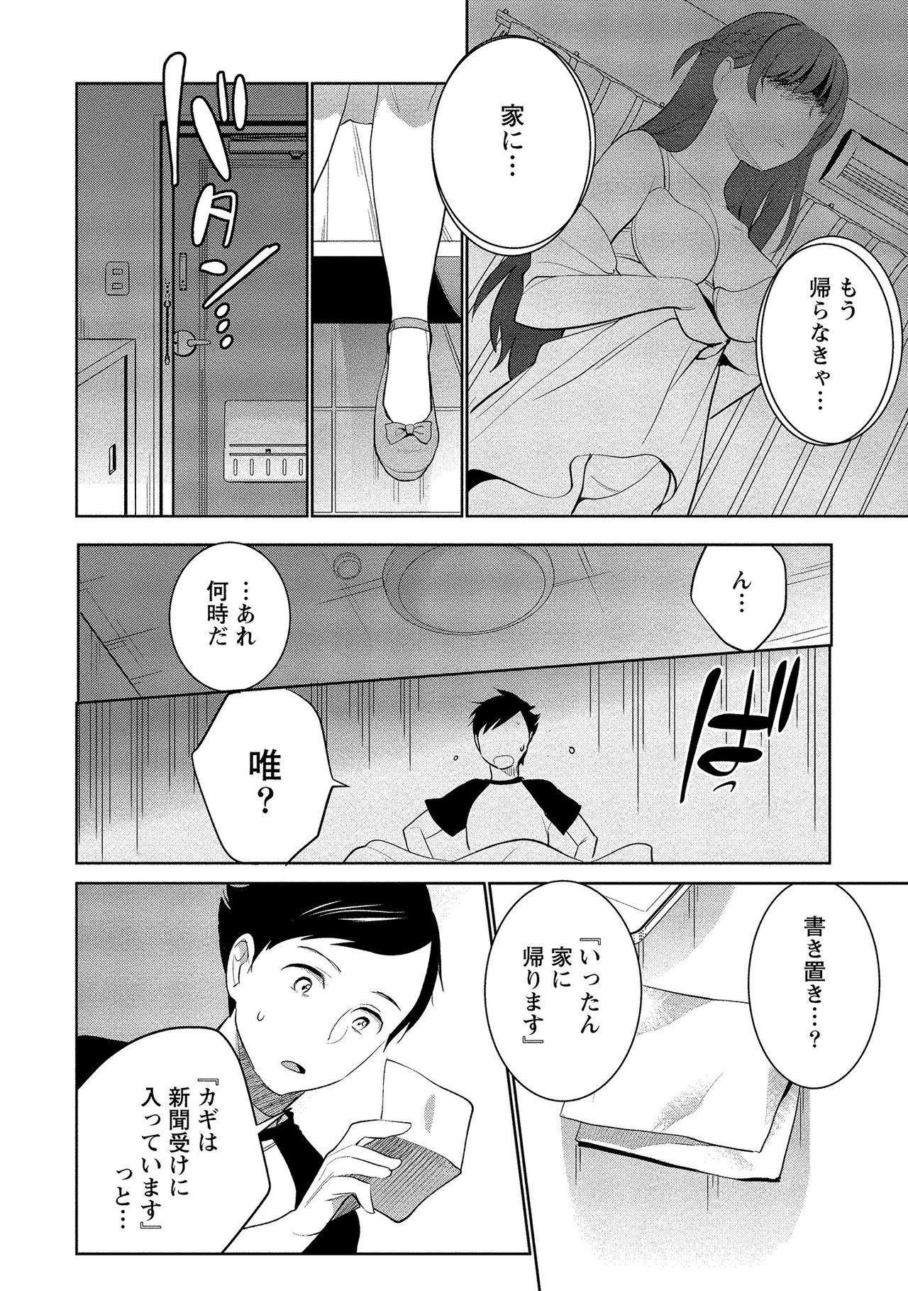 Dorobou Neko wa Kanojo no Hajimari 40