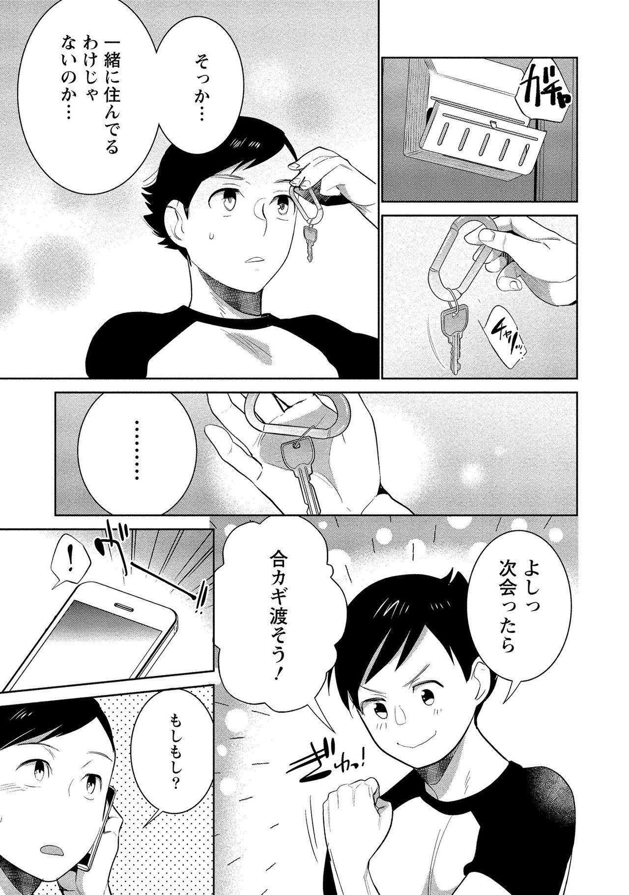 Dorobou Neko wa Kanojo no Hajimari 41