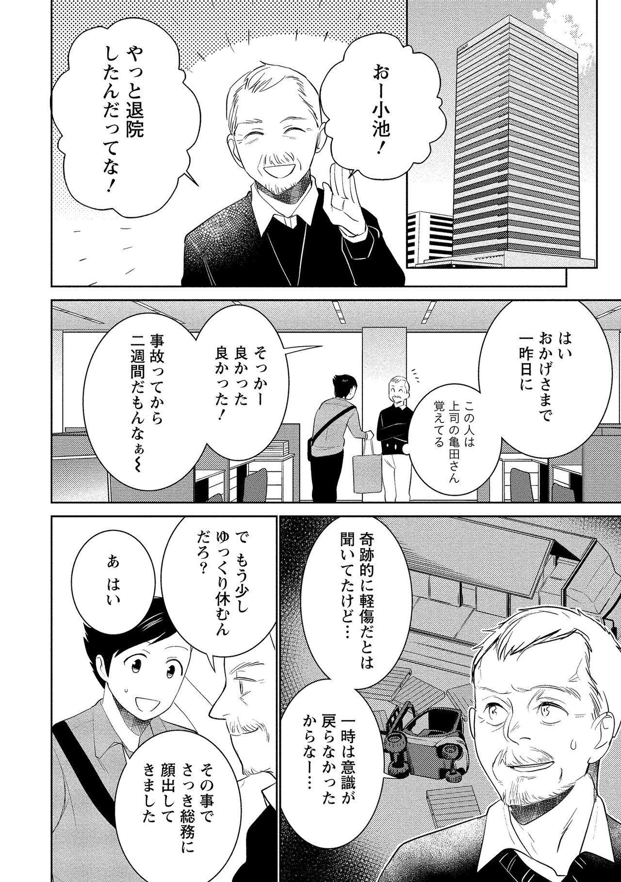 Dorobou Neko wa Kanojo no Hajimari 42
