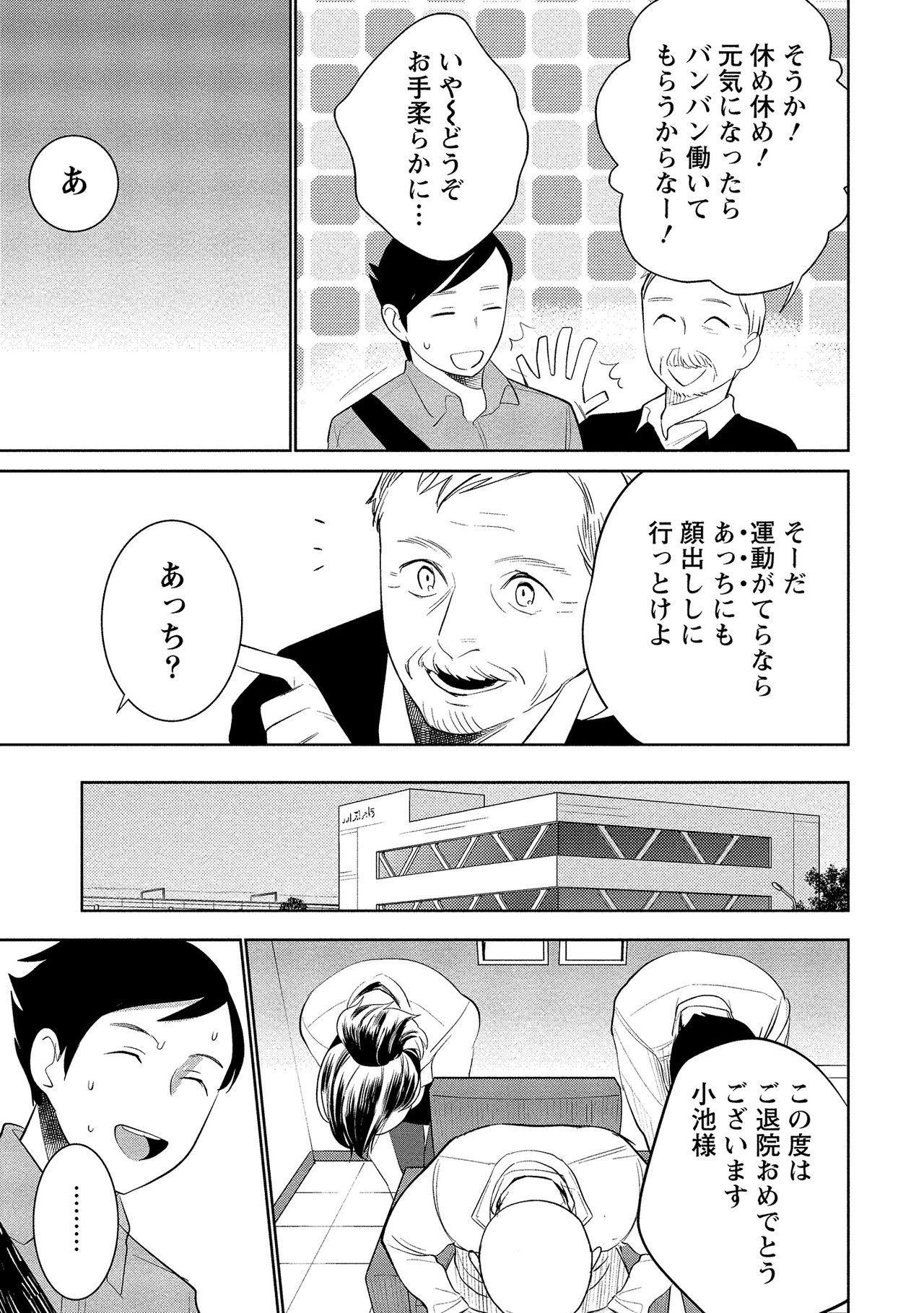 Dorobou Neko wa Kanojo no Hajimari 43