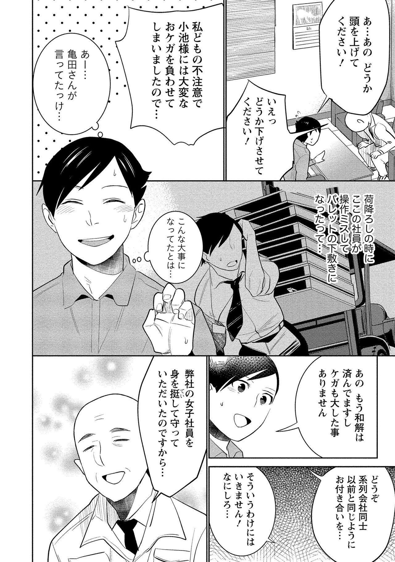 Dorobou Neko wa Kanojo no Hajimari 44