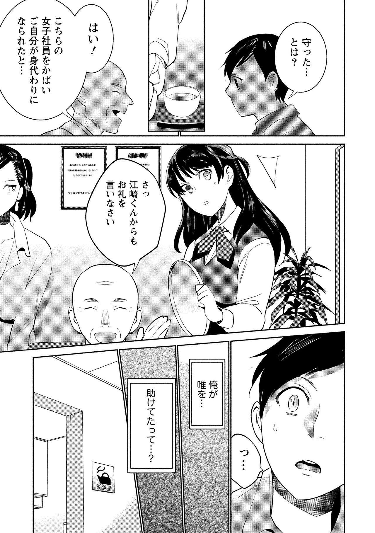 Dorobou Neko wa Kanojo no Hajimari 45