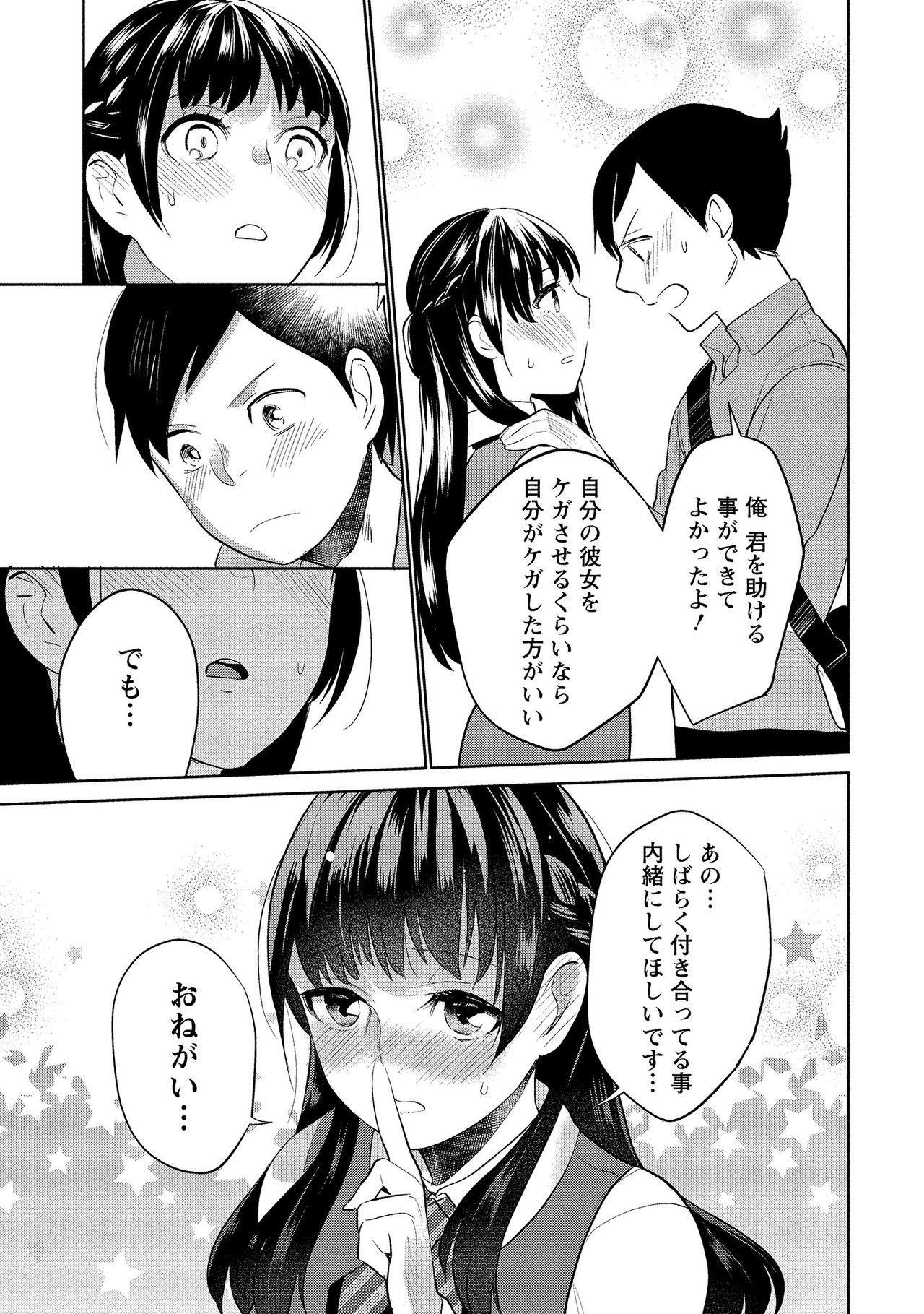 Dorobou Neko wa Kanojo no Hajimari 47
