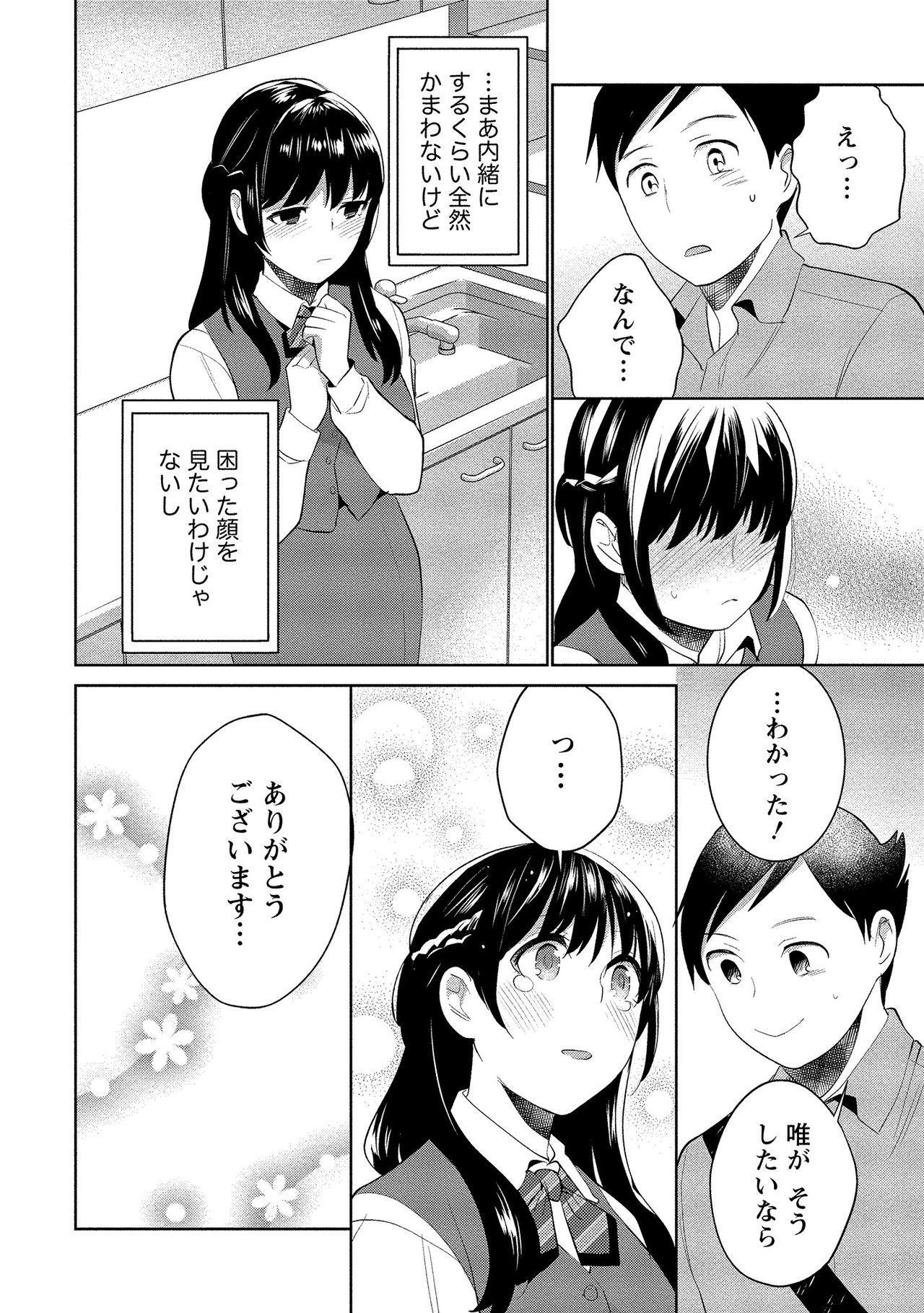 Dorobou Neko wa Kanojo no Hajimari 48