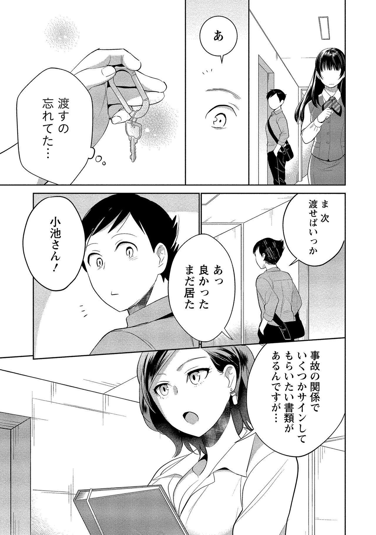 Dorobou Neko wa Kanojo no Hajimari 49