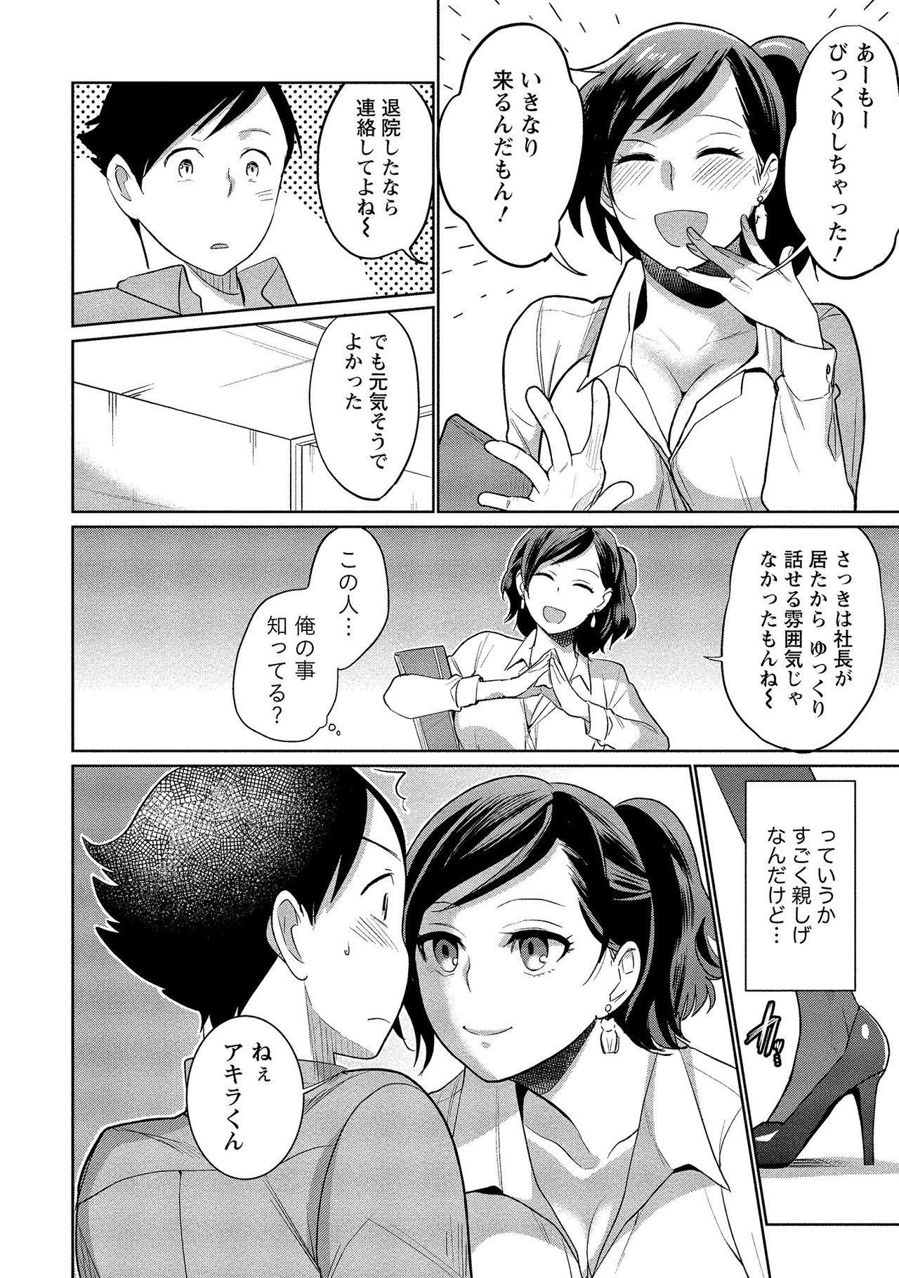 Dorobou Neko wa Kanojo no Hajimari 54