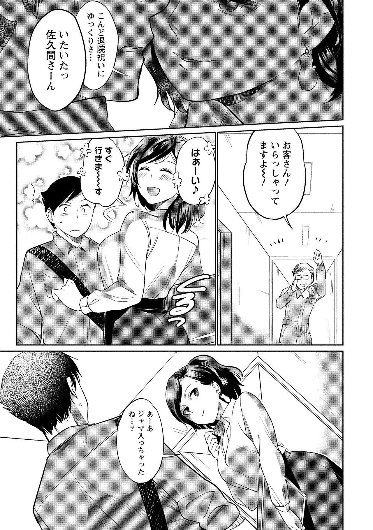 Dorobou Neko wa Kanojo no Hajimari 55