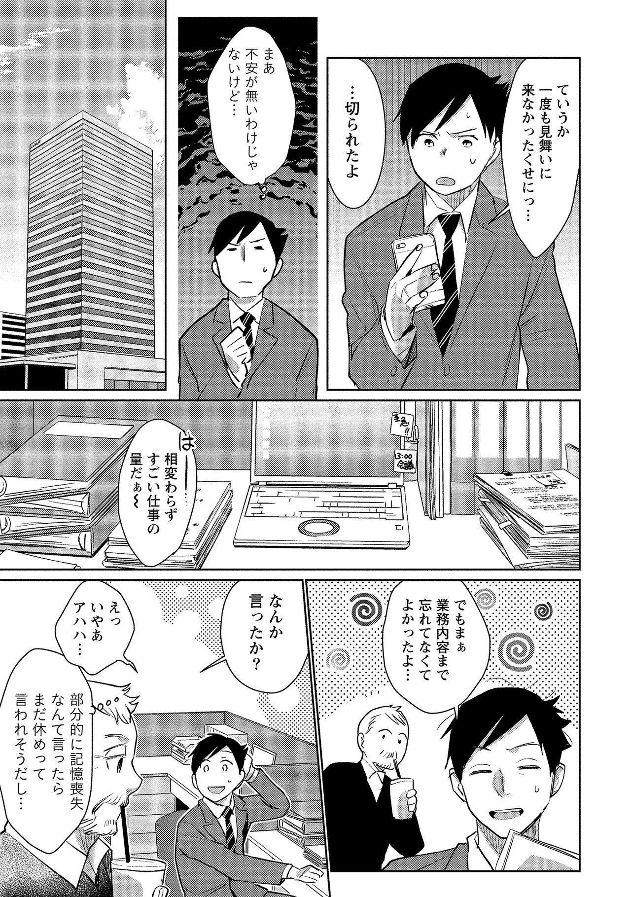 Dorobou Neko wa Kanojo no Hajimari 67