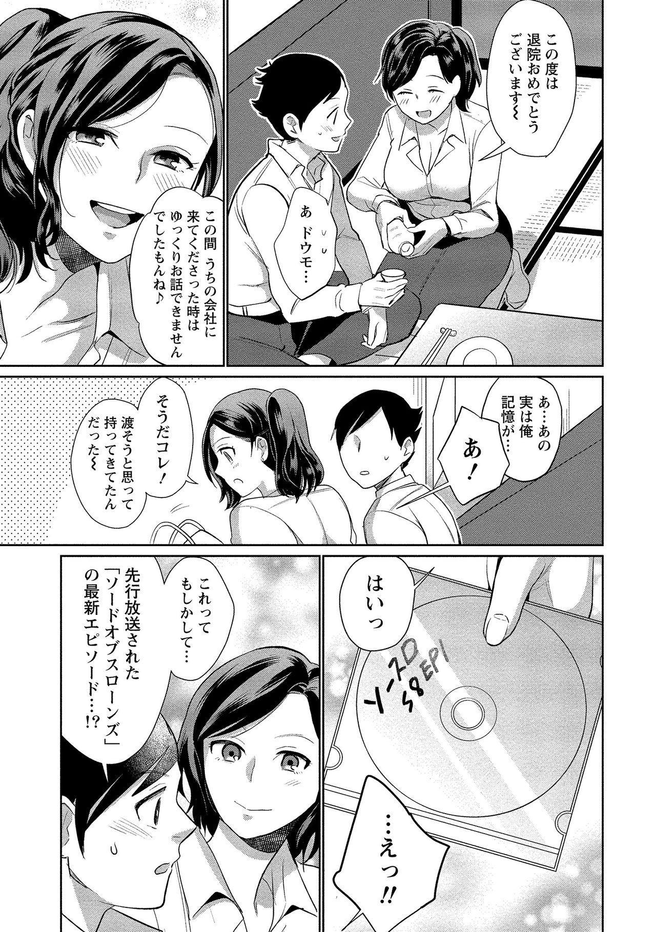 Dorobou Neko wa Kanojo no Hajimari 71