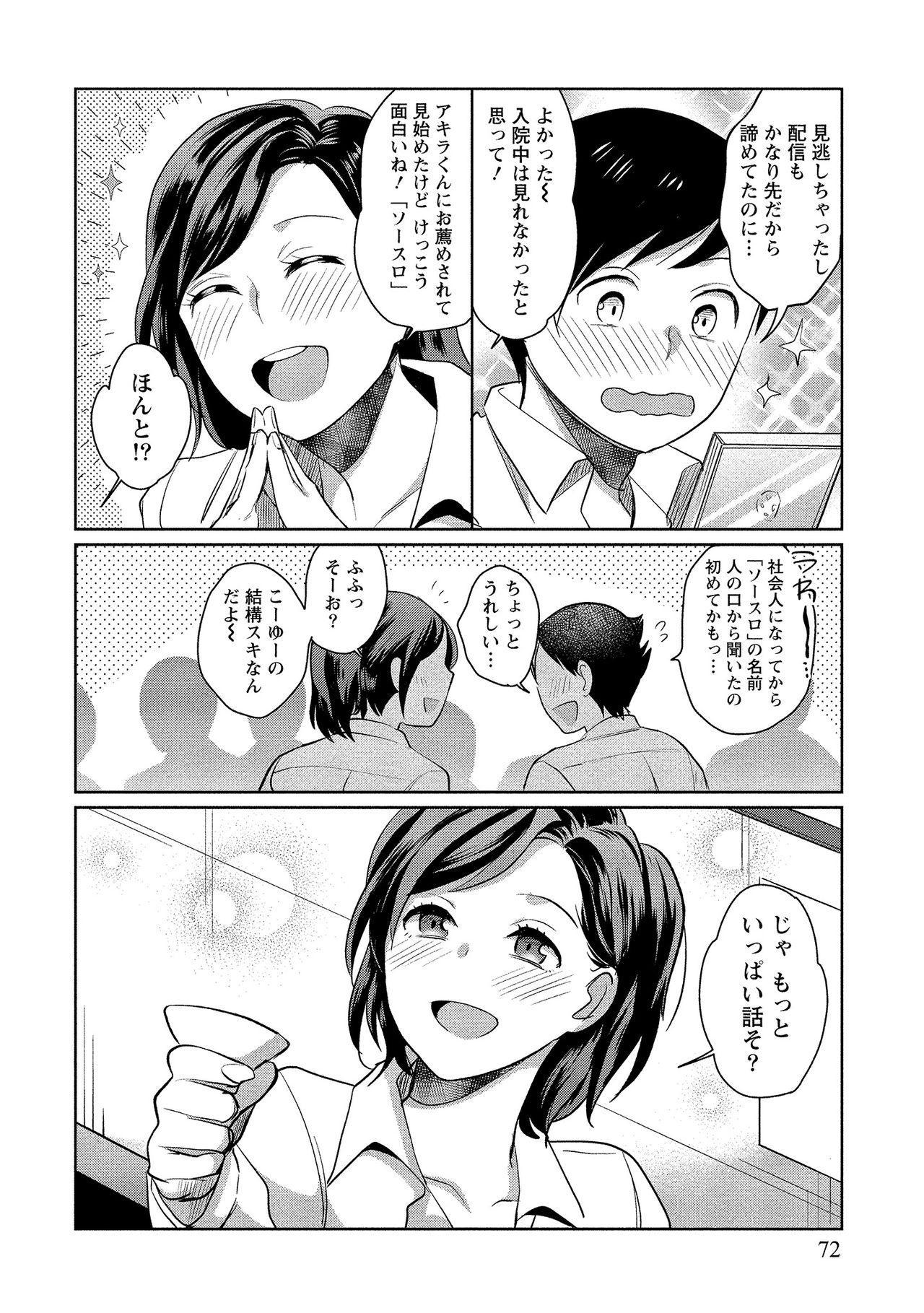 Dorobou Neko wa Kanojo no Hajimari 72
