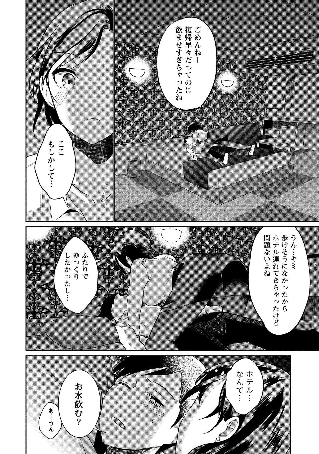 Dorobou Neko wa Kanojo no Hajimari 74