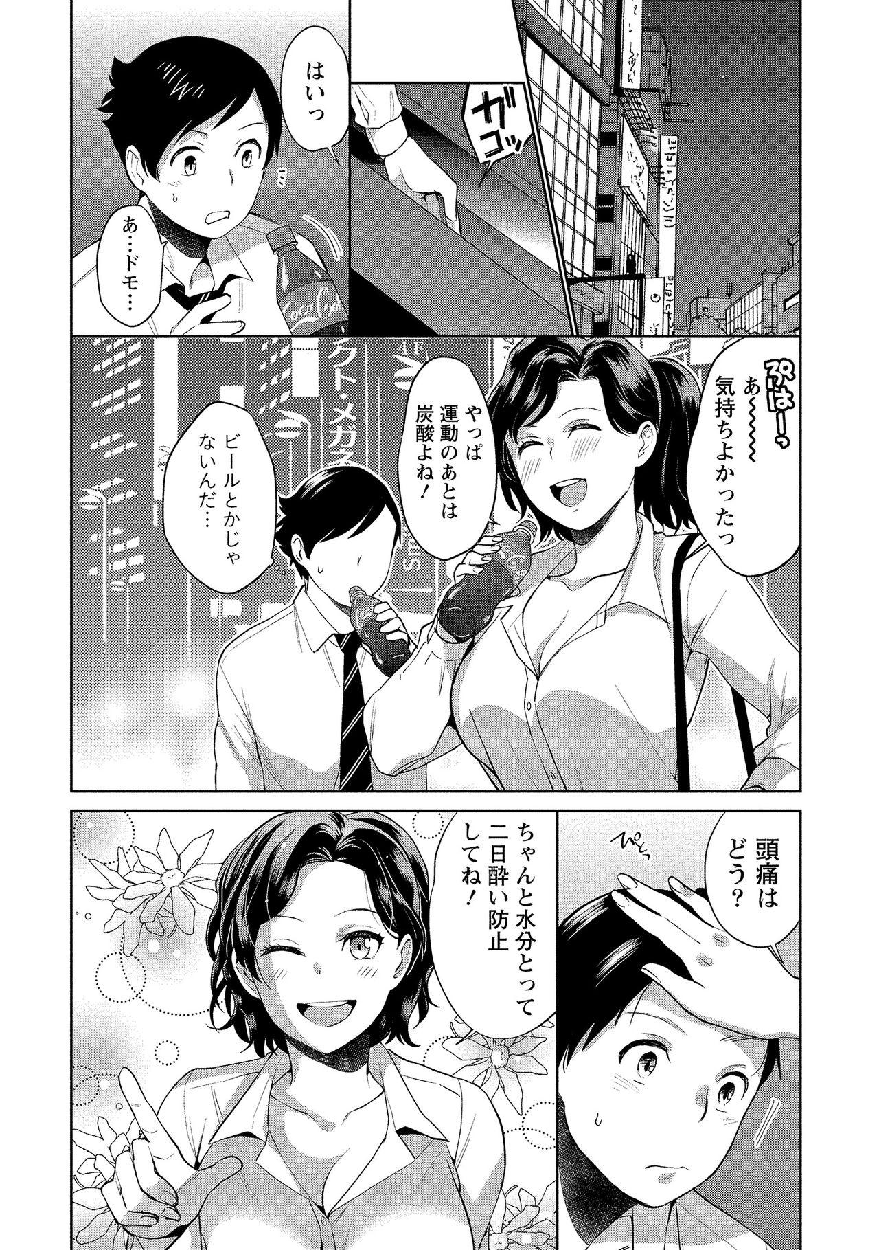 Dorobou Neko wa Kanojo no Hajimari 90