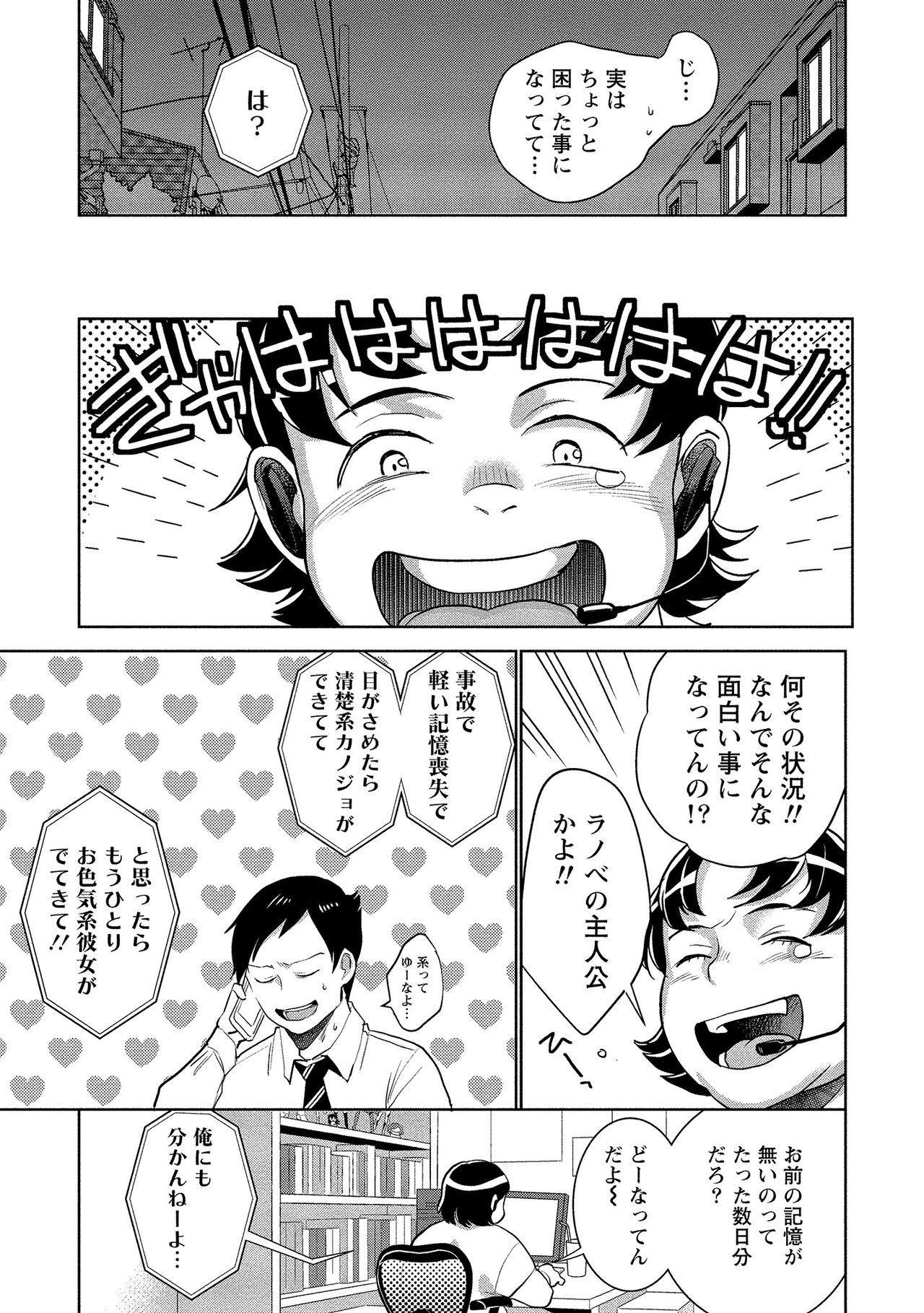 Dorobou Neko wa Kanojo no Hajimari 93