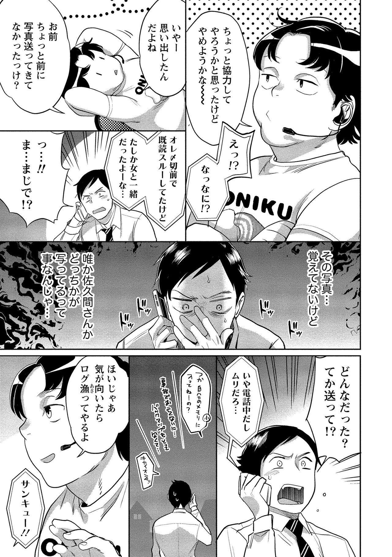 Dorobou Neko wa Kanojo no Hajimari 95