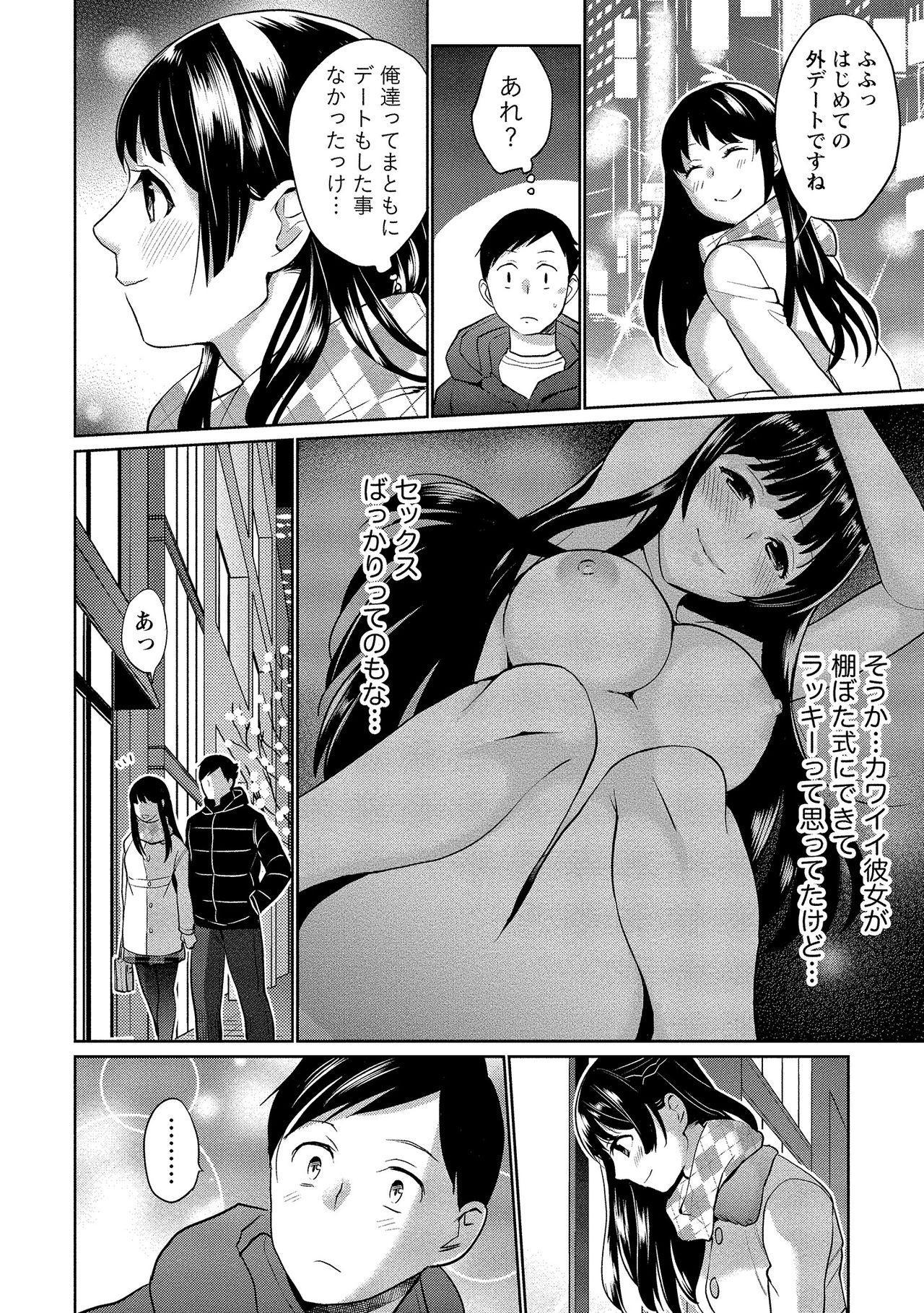 Dorobou Neko wa Kanojo no Hajimari 98