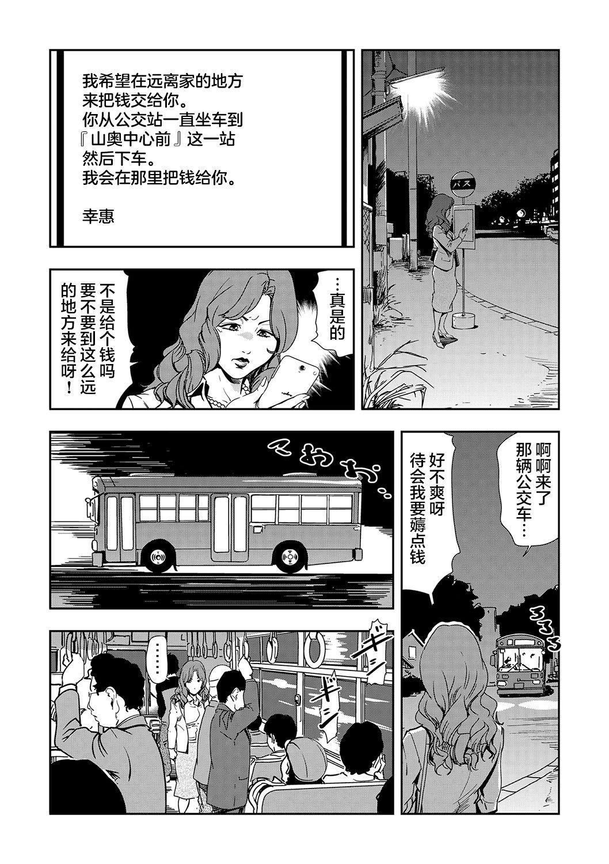 Chikan Express 3 21