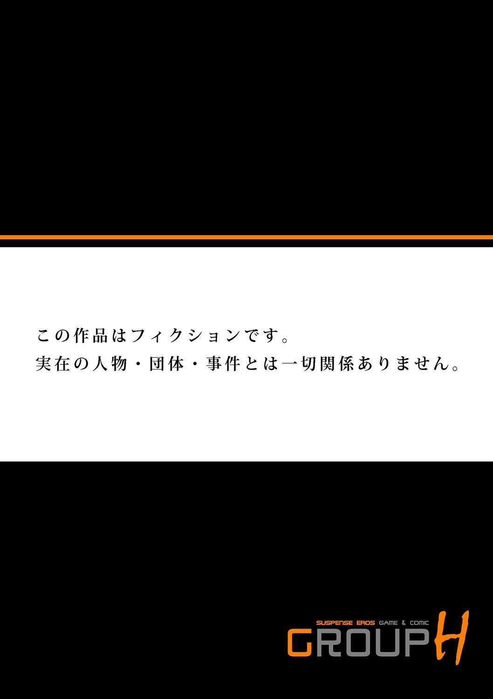 Chikan Express 3 26