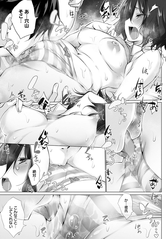 Kokoro to karada wa betsu dakara 10