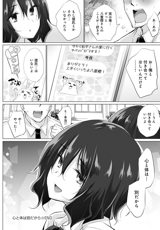 Kokoro to karada wa betsu dakara 31