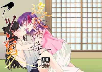Tosaka Shimai no Atsui Natsu 2