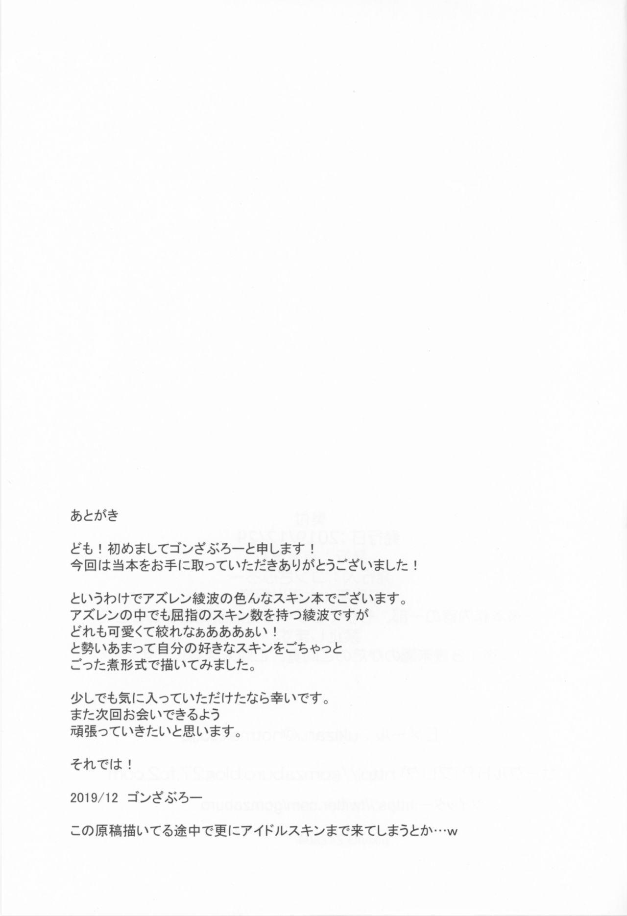 Kyou wa Dono Ayanami de Suru... desu ka? 23