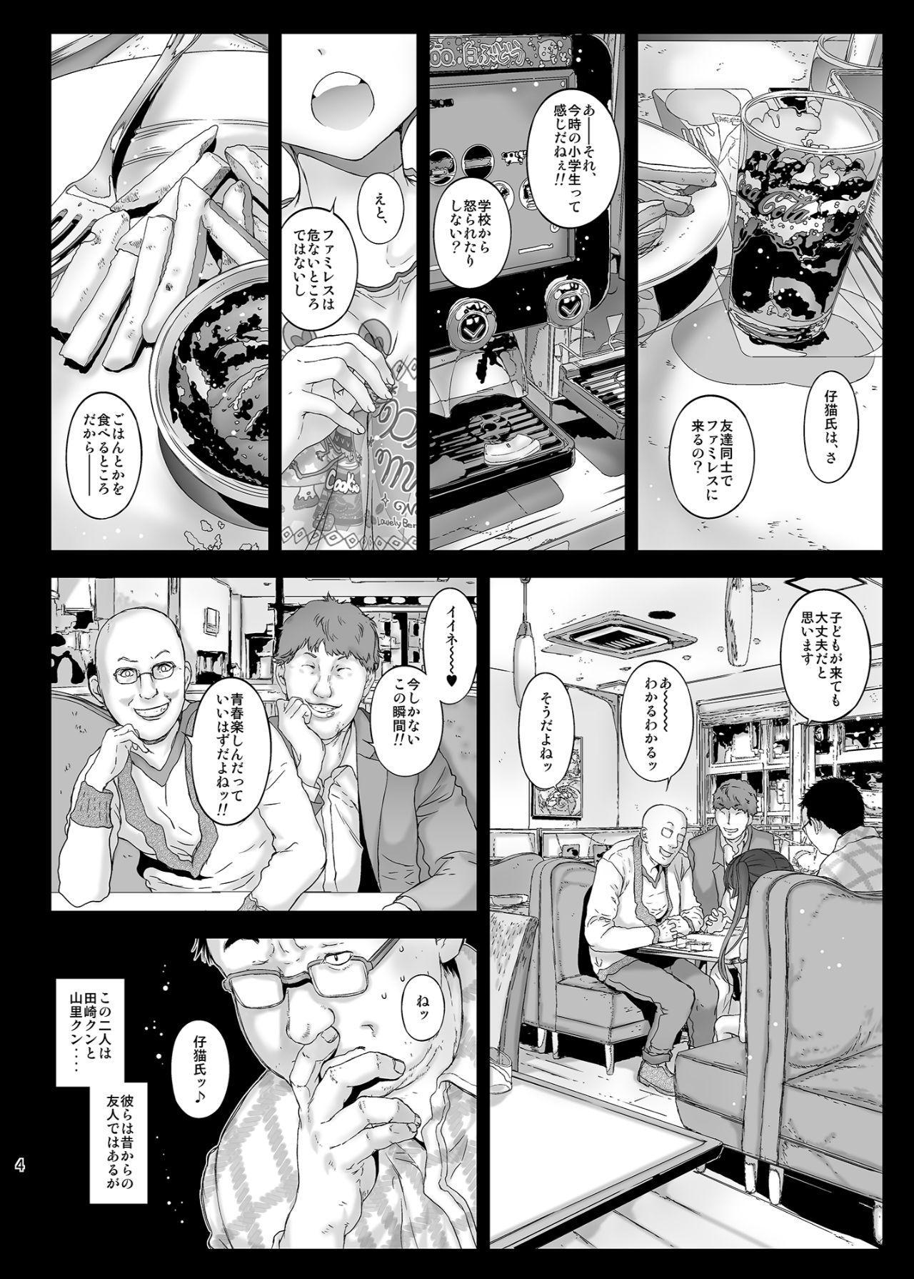 Mesugaki Kanojo wa Nakadashi OK na Bitch Tenshi 3