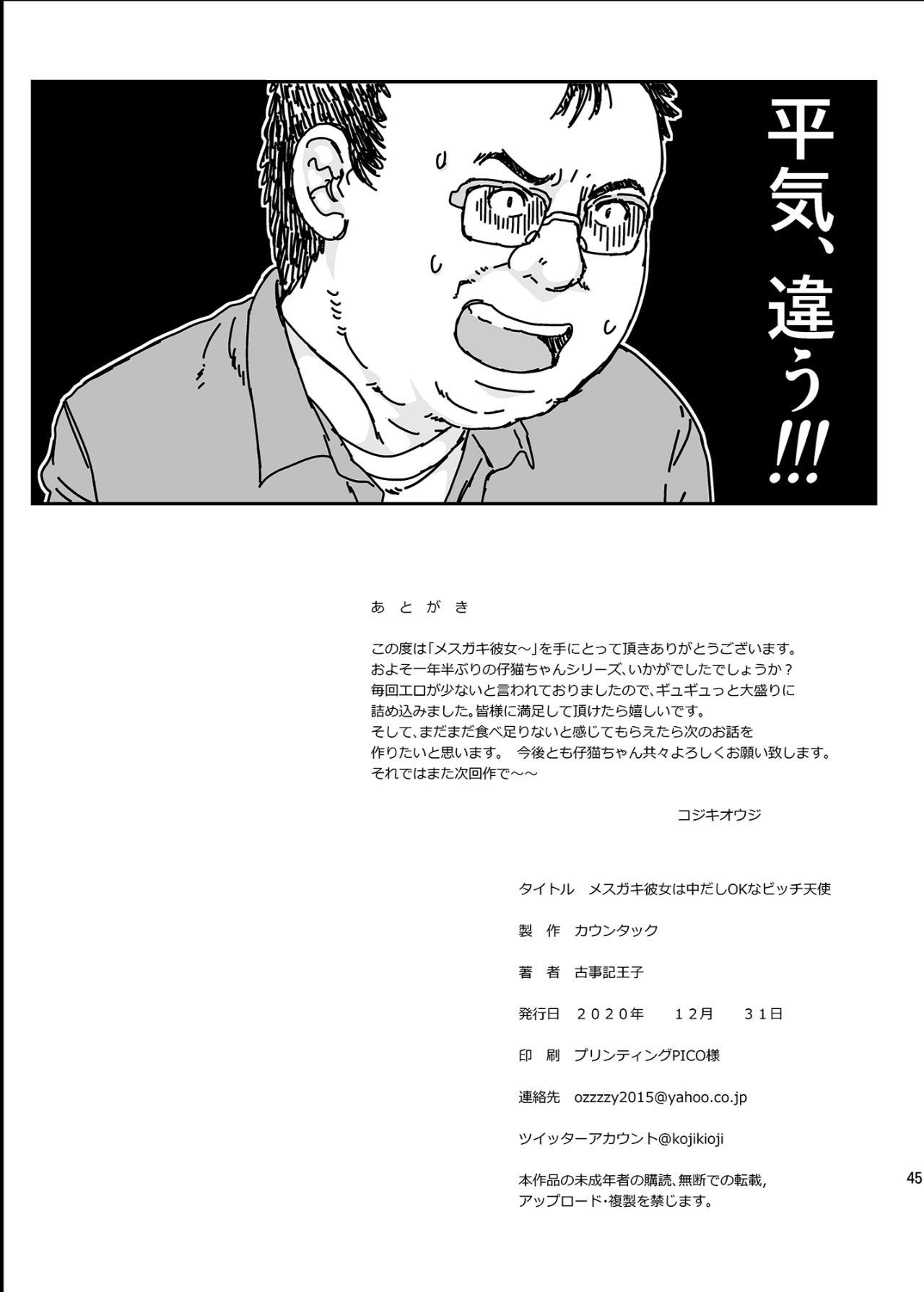 Mesugaki Kanojo wa Nakadashi OK na Bitch Tenshi 44