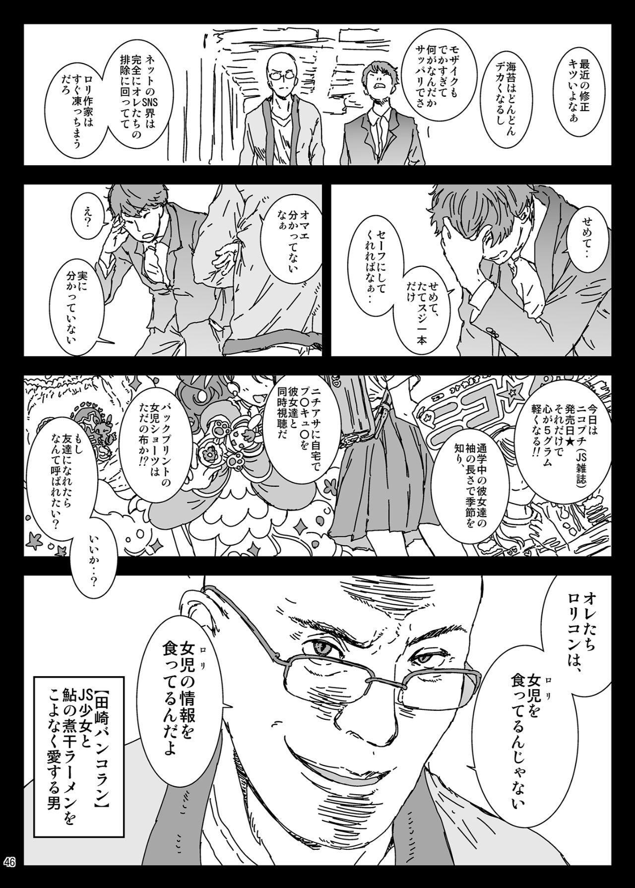 Mesugaki Kanojo wa Nakadashi OK na Bitch Tenshi 45