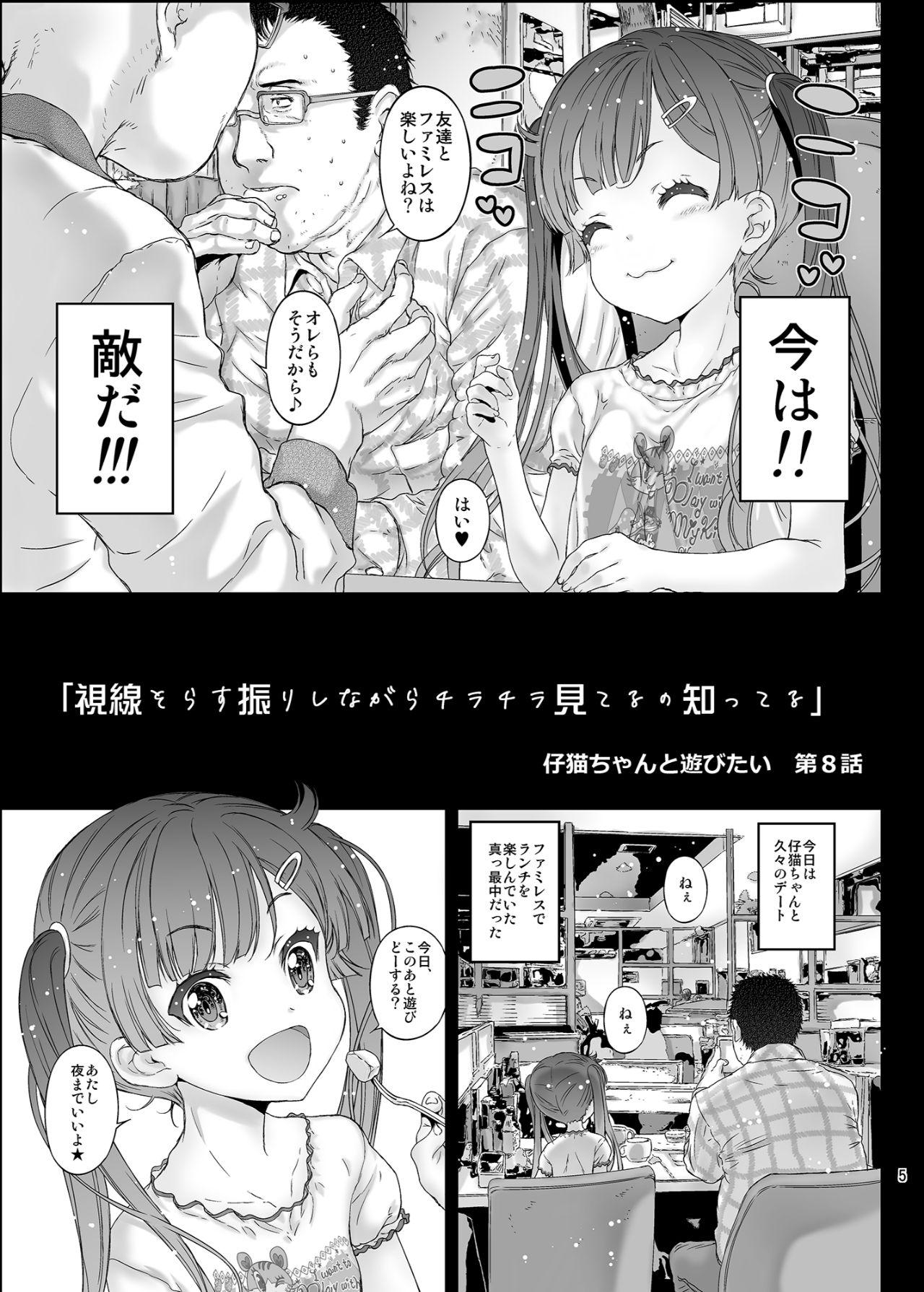 Mesugaki Kanojo wa Nakadashi OK na Bitch Tenshi 4