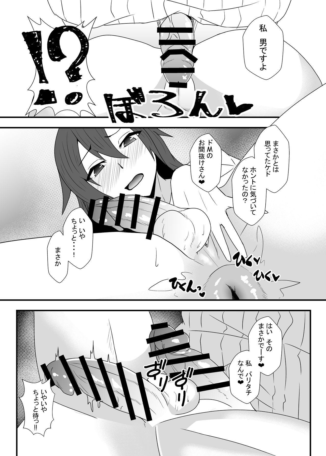 Goukon de o mochikaeri shitara doesu no otokodatta hanashi 11