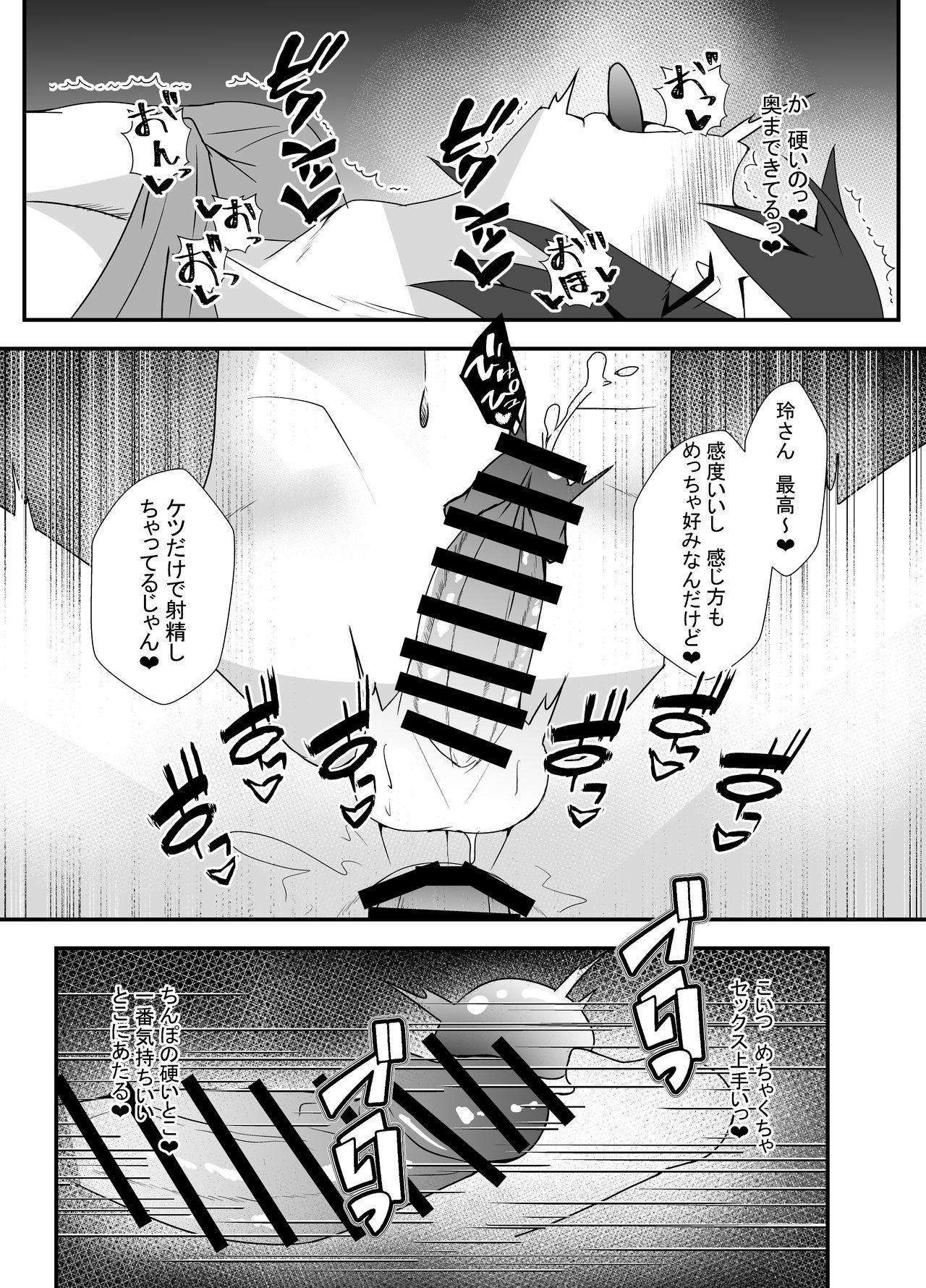Goukon de o mochikaeri shitara doesu no otokodatta hanashi 14