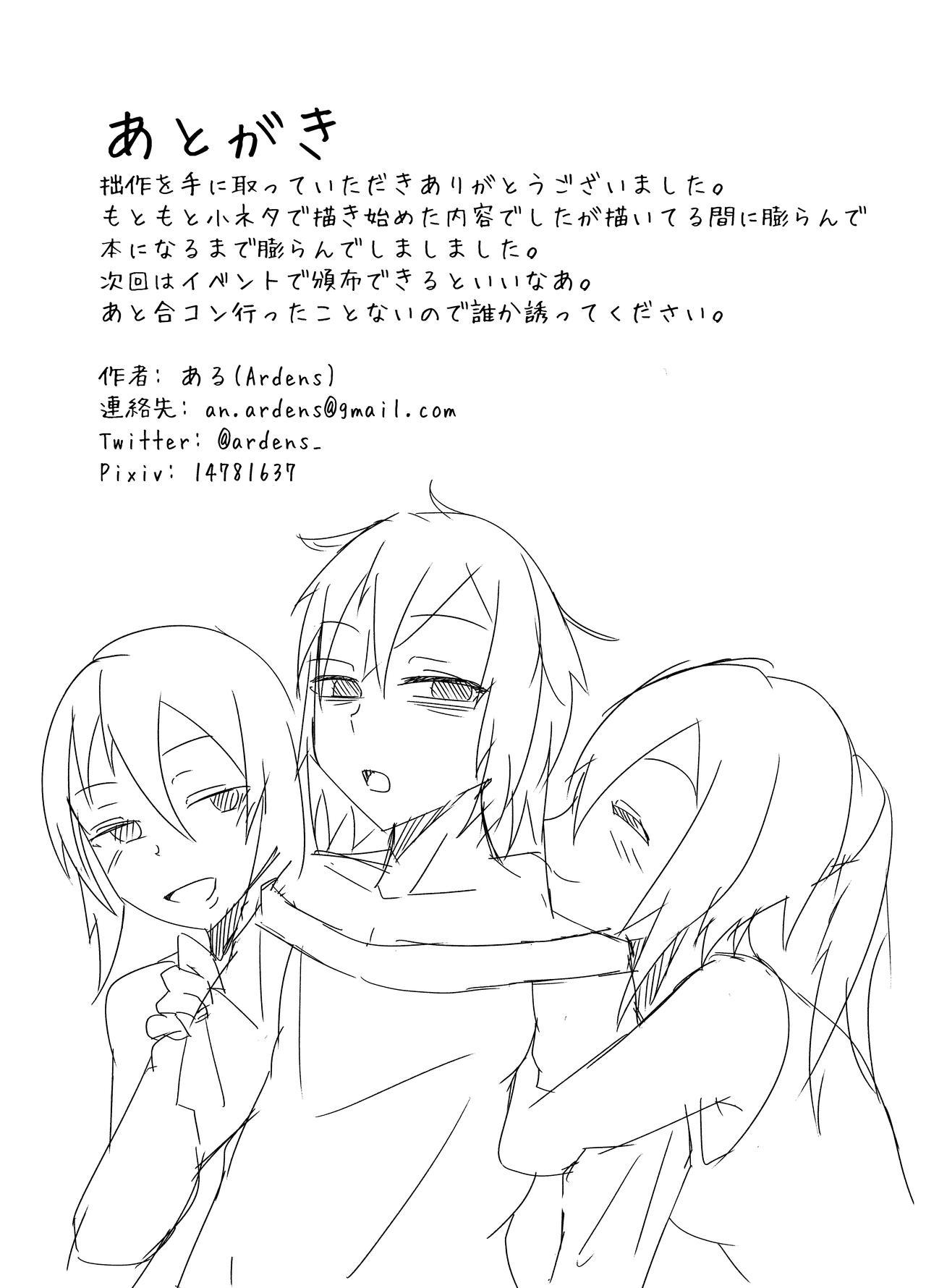 Goukon de o mochikaeri shitara doesu no otokodatta hanashi 17