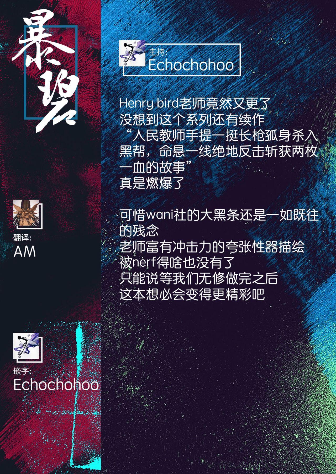 [Henrybird] Namaiki Ojou ~Felicia Hen~ | 骄横的大小姐~菲利茜娅篇~ (COMIC Kairakuten BEAST 2021-01) [Chinese] [暴碧汉化组] [Digital] 24