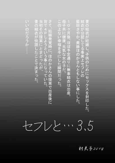 SeFre...3.5 Minna de Nakayoku 4P 2