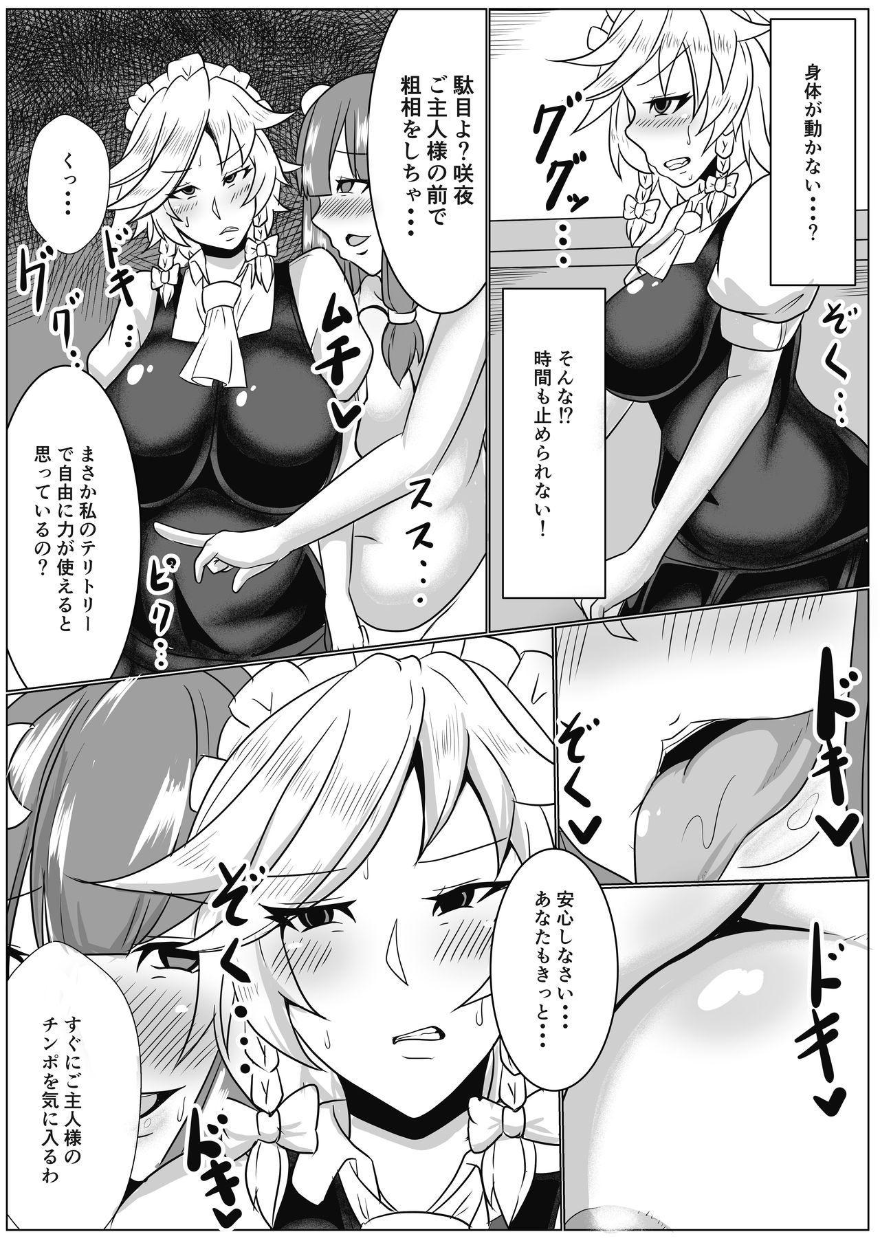 Sakuya to Patchouli-sama ga Onanie You ni Shoukan shita Inma ni Choukyou sarechau 6