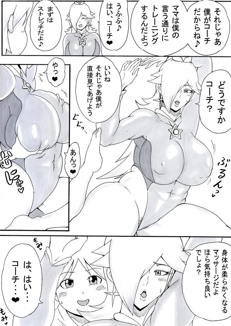 Onee-san wa Shota ga Suki 2 12