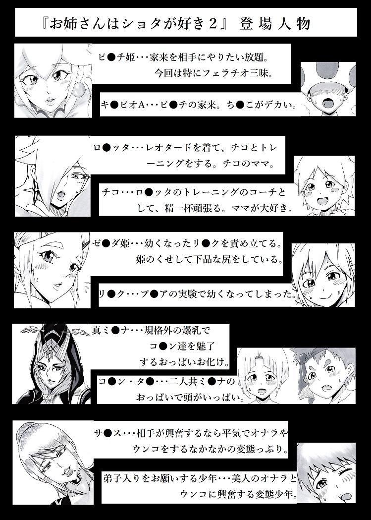 Onee-san wa Shota ga Suki 2 1