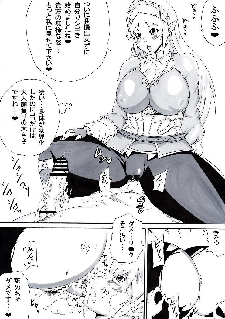 Onee-san wa Shota ga Suki 2 19