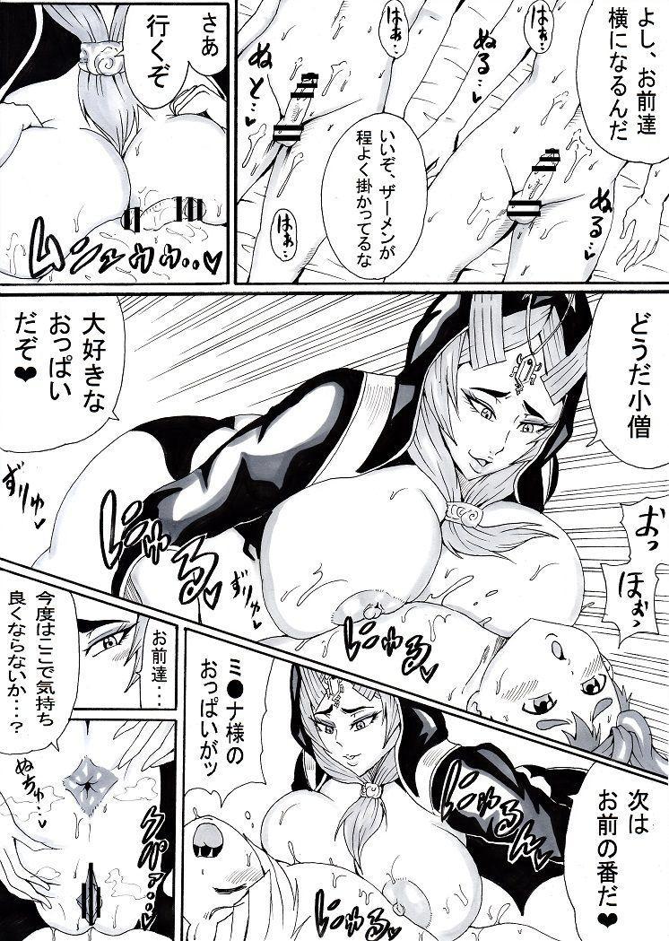 Onee-san wa Shota ga Suki 2 25