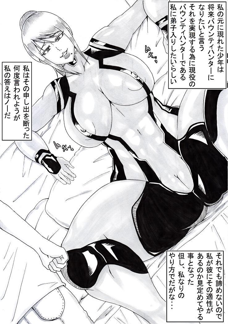 Onee-san wa Shota ga Suki 2 27