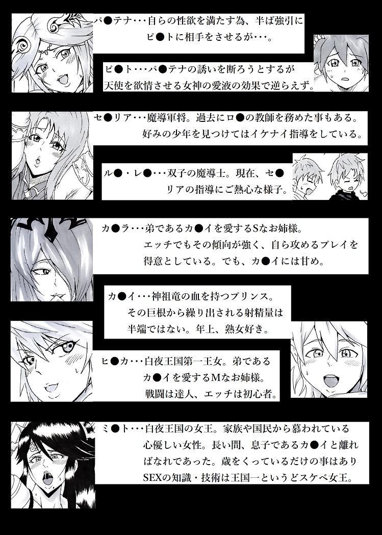 Onee-san wa Shota ga Suki 2 2