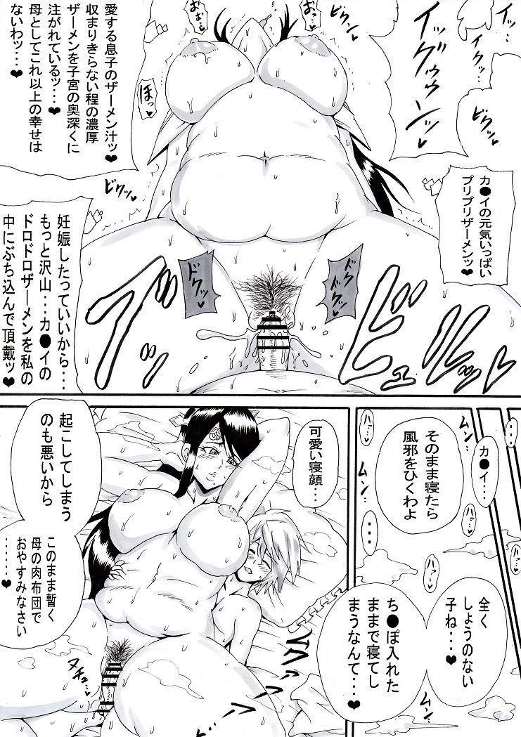 Onee-san wa Shota ga Suki 2 48