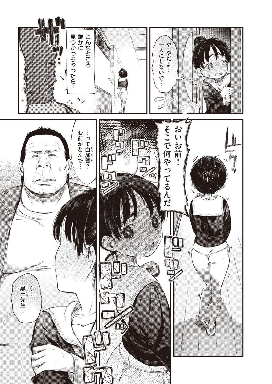COMIC Shitsurakuten 2021-01 102