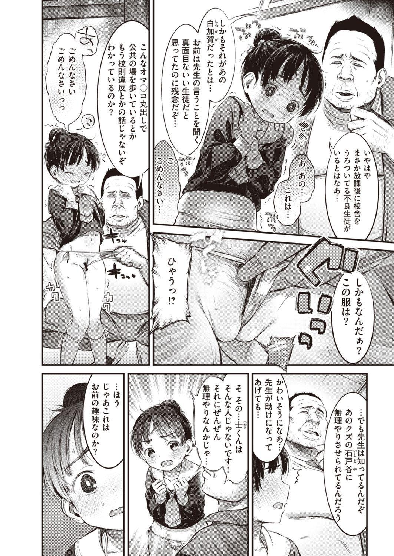 COMIC Shitsurakuten 2021-01 103