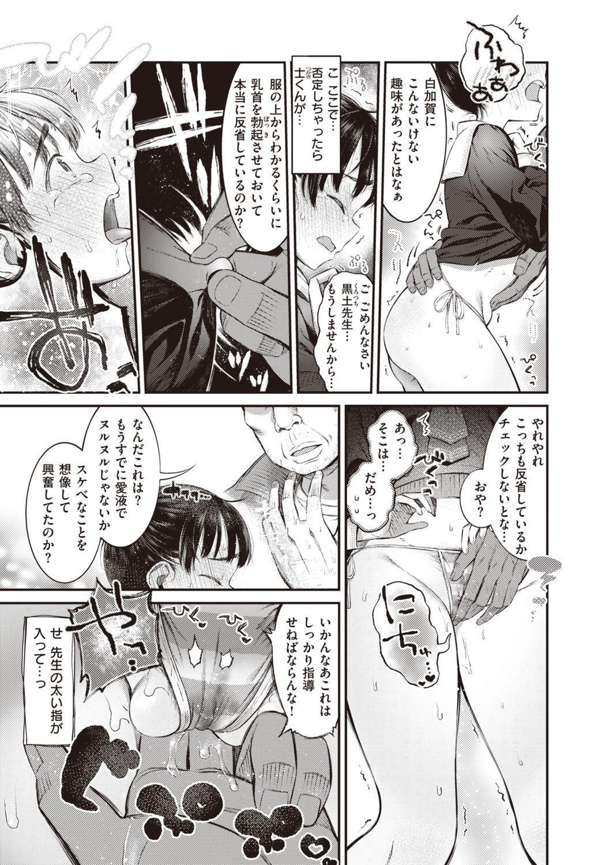 COMIC Shitsurakuten 2021-01 104
