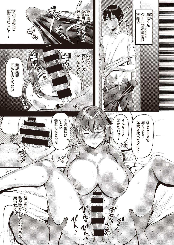 COMIC Shitsurakuten 2021-01 10