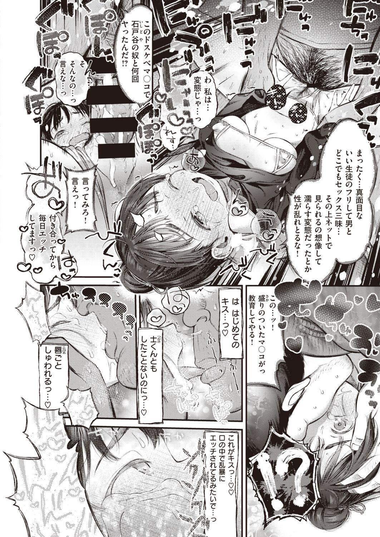 COMIC Shitsurakuten 2021-01 109