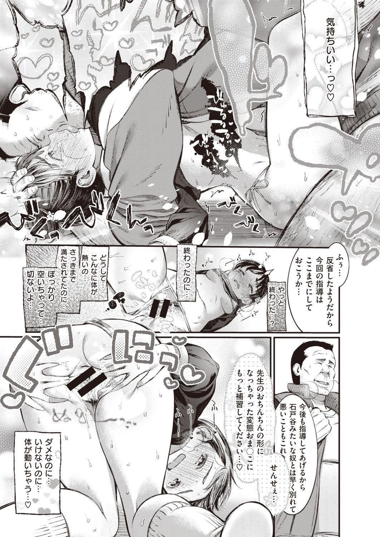 COMIC Shitsurakuten 2021-01 110
