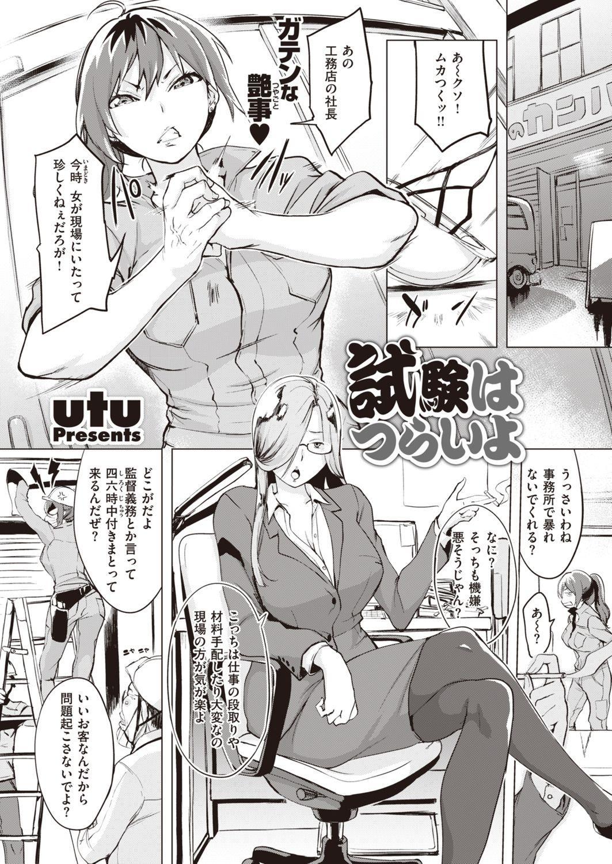 COMIC Shitsurakuten 2021-01 118