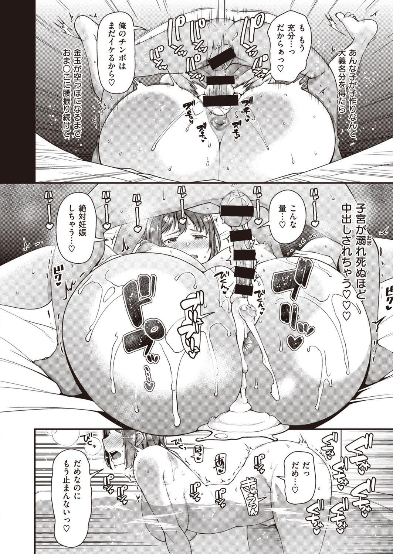 COMIC Shitsurakuten 2021-01 13